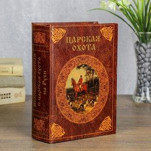 """Сейф-книга """"Царская охота"""""""