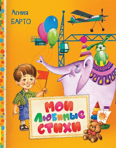 «POCMЭН» — Детское издательство №1 в России — Читаем малышам — Детская литература