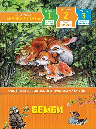 «POCMЭН» — Детское издательство №1 в России — Начни читать — Детская литература