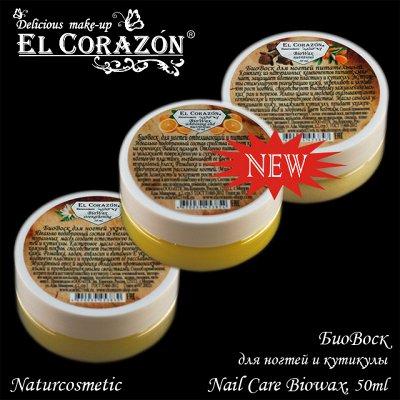 Долгожданная EL Corazón 160 — Naturcosmetic — Уход за ногтями