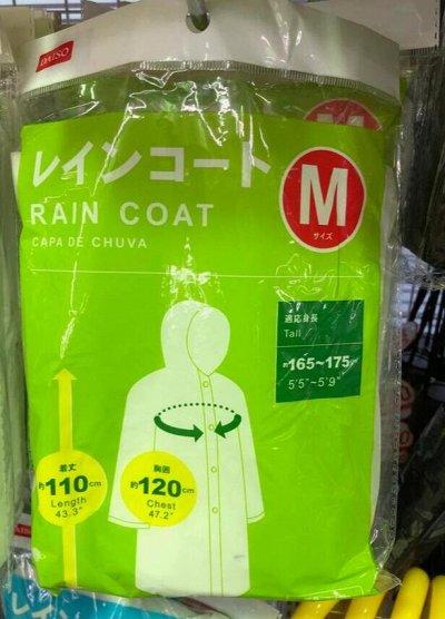 Japan Fix+! Товары из Японии! Любимая закупка!🇯🇵   — Дождевики! Япония! — Аксессуары