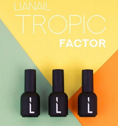 Все для маникюра - LIANAIL,ONIQ,COCLA  и BEAUTY  FREE.    (1 — Коллекция Tropic Factor — Гель-лаки и наращивание