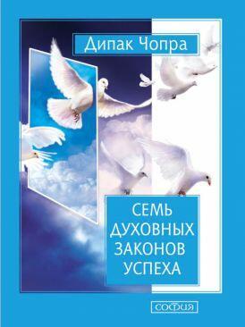 Чопра. Семь духовных законов успеха (мяг.) нов.