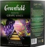 Чай Гринфилд пирам. Grape Vines 1,8г 1/20/8