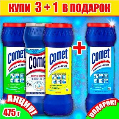 Экспресс-доставка✔Бытовая химия Всё в наличии — COMET чистящее средство