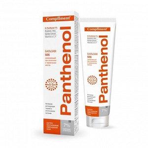 Бальзам SOS Compliment Panthenol «Заживляющий», при солнечных и термических ожогах, 75 мл