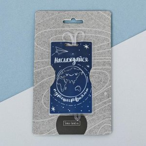 Дорожный набор «Наслаждайся»: обложка на паспорт, бирка на чемодан