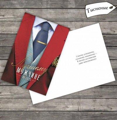Подарки -к 8 марта, упаковка, открытки — 23 февраля: открытки, упаковка подарков — 23 февраля