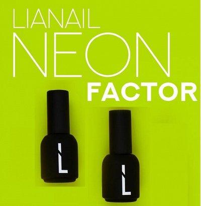 Все для маникюра - LIANAIL,ONIQ,COCLA  и BEAUTY  FREE.    (1 — Коллекция NEON Factor — Гель-лаки и наращивание