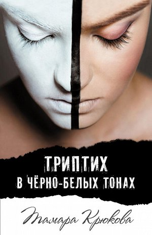 Т. Крюкова  Триптих в черно-белых тонах