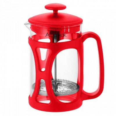 ✔ Дельта- Дискаунтер ✔ Товары для дома   — Френч-прессы — Посуда для чая и кофе