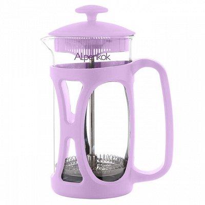 ✔ Дельта- Дискаунтер ✔ Товары для дома ✔- 44 — Френч-прессы — Посуда для чая и кофе