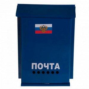 """Ящик почтовый металлический без замка """"Почта"""""""