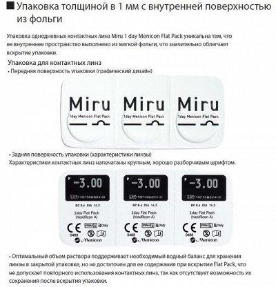 👁Японские линзы MIRU. Акция и крутая новинка — Чем отличаются Miru-1day от остальных и почему они лучше?