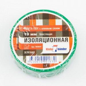 """Изолента """"Klebebander"""" 19мм*20м, ЗЕЛЁНАЯ"""