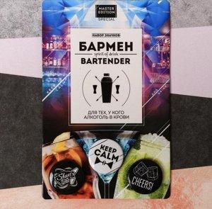 "Набор значков ""Бармен""."