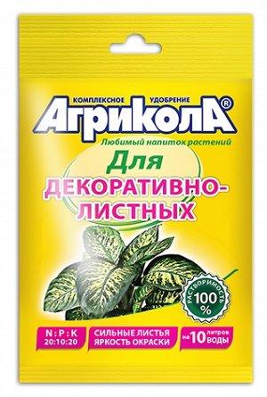 Агрикола для Декоративнолистных/Грин Бэлт/ 25 гр. (1/200)