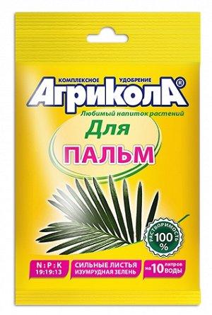 Агрикола для Пальм, драцен, юкк/Грин Бэлт/ 20 гр. (1/100)