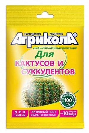 Агрикола для Кактусов и суккулентов/Грин Бэлт/ 20 гр. (1/100)