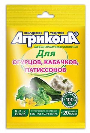 Агрикола 5 Огурец, кабачок, патиссон/Грин Бэлт/ 50 гр. (1/100)