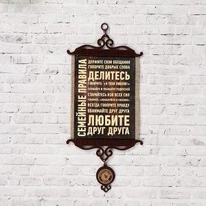 """Сувенир свиток """"Семейные правила"""", А5"""