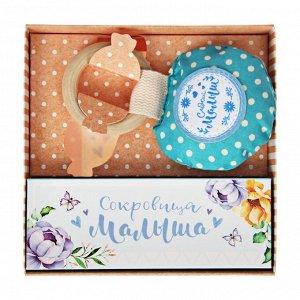"""Подарочный набор """"Любимый малыш"""": набор памятных коробочек и погремушка"""