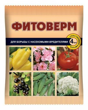 Х Фитоверм 4мл тля, трипс, клещ на овощ, плод культ, комн цветах 1/36/200/504