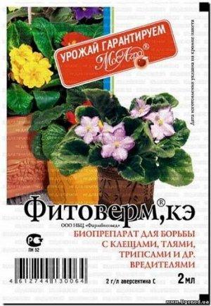 Х Фитоверм 2мл тля, трипс, клещ на овощ, плод. культ. комн цветах 1/250