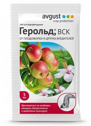 Х Герольд 5мл яблон плодожорка и боярышница на плод, овощ, декор 1/200