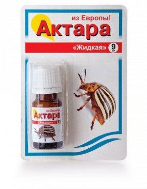 Х Актара 9мл все виды насекомых 1/100