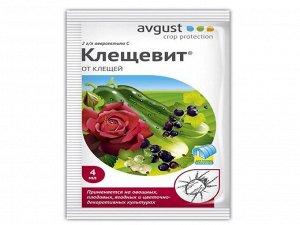 Х Клещевит  4мл от клещей, на овощн и ягод культурах 1/200