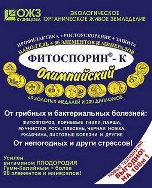 Х Фитоспорин-К 200гр Нано-гель Олимпийский обогащен АФК грибн, бакт забол 1/40