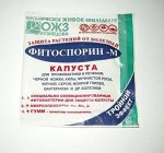 Х Фитоспорин-М капуста 10гр порошок, все виды заболеваний 1/100