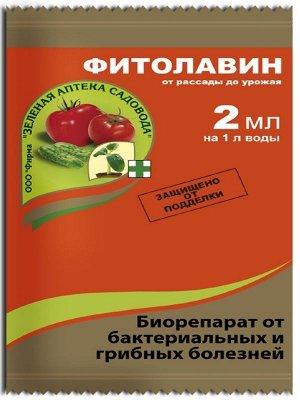 Х Фитолавин  2мл от бактериальных и грибных болезней 1/200