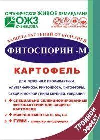 Х Фитоспорин-М картофель 100гр паста, все виды заболеваний 1/30