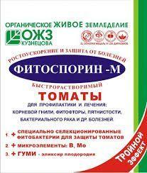 Х Фитоспорин-М томат 100гр паста, все виды заболеваний 1/30