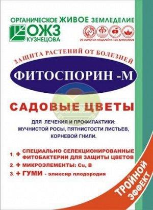 Х Фитоспорин-М цветы садовые 30гр порошок, все виды заболеваний 1/40