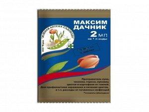 Х Максим  2мл от болезней и протравлив луковиц 1/200