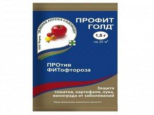 Х Профит Голд ВДГ 1,5гр от грибк заболев на карт, томат, виногр 1/200