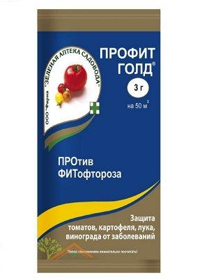 Х Профит Голд ВДГ 3гр от грибк заболев на карт, томат, виногр 1/200