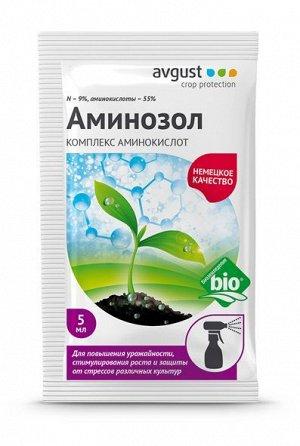 Аминозол 5мл