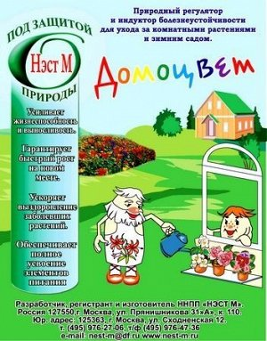 Х Домоцвет 1мл регулятор болезнеустойчивости комн и сад растений 1/500