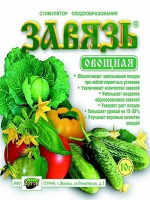 Х Завязь Овощная 10гр стимулятор плодообразования 1/300/100