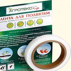 УМ Сад Агротекс Лента для подвязки растений 10м с УФ (2шт/уп) 1/90