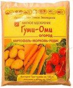Картофель, морковь, Редис 700гр 1/20 Гуми-Оми