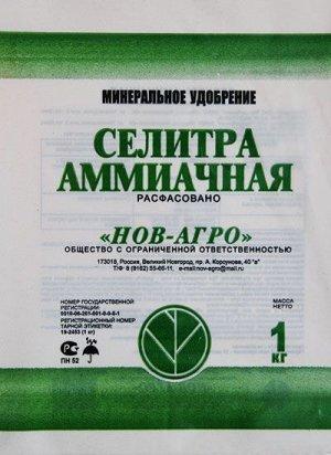 УД Селитра аммиачная (азотное смесевое) 1кг НА 1/30