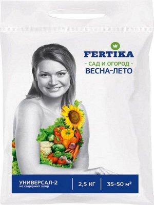 УД Универсал-2 2,5кг весна-лето ФЕРТИКА 1/10
