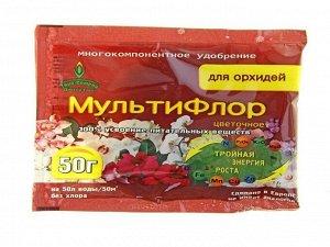 УД Орхидея 50гр МультиФлор 1/150