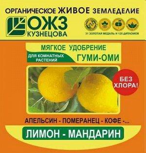 Лимон, мандарин 50гр Гуми-Оми 1/50