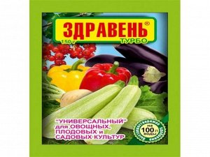 УД Здравень ТУРБО универсальный 150гр 1/50